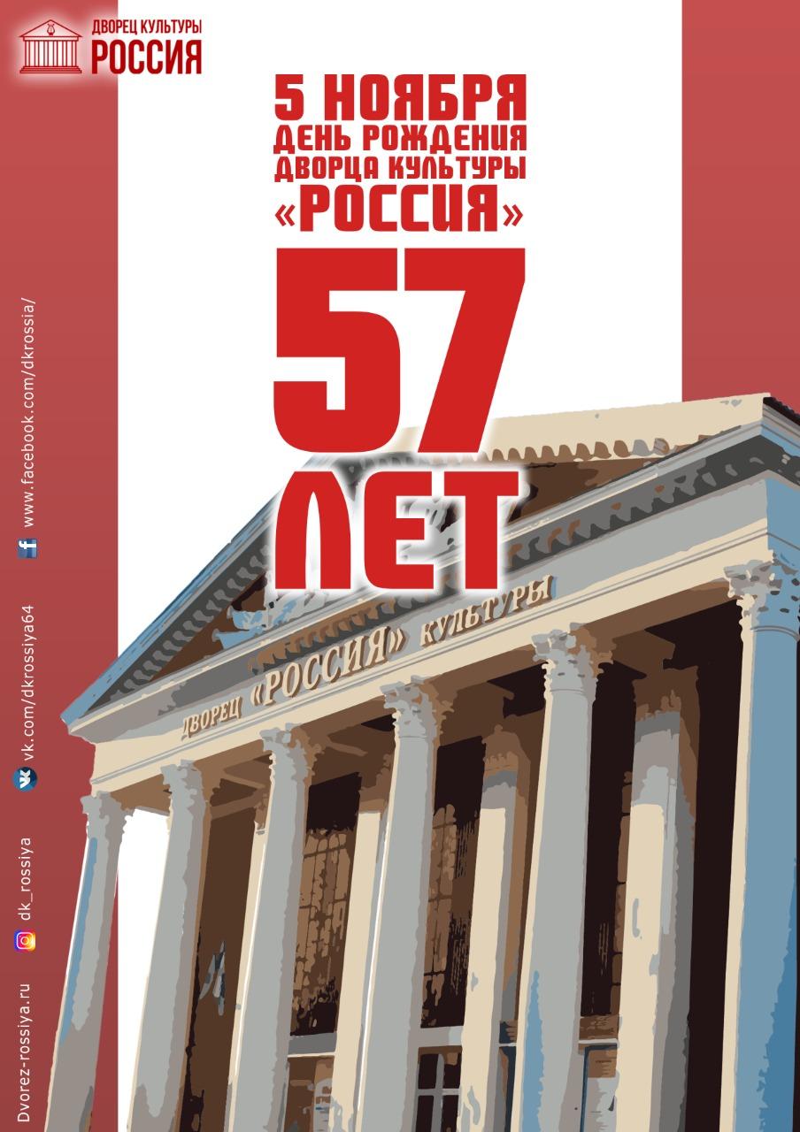 5 ноября — день рождения ГАУК СО ДК «Россия»