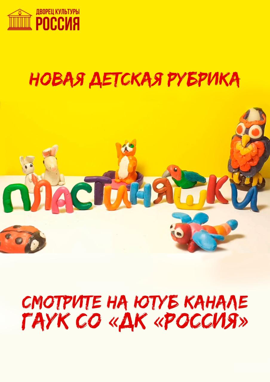 Детская рубрика «Пластиняшки», выпуск 4.