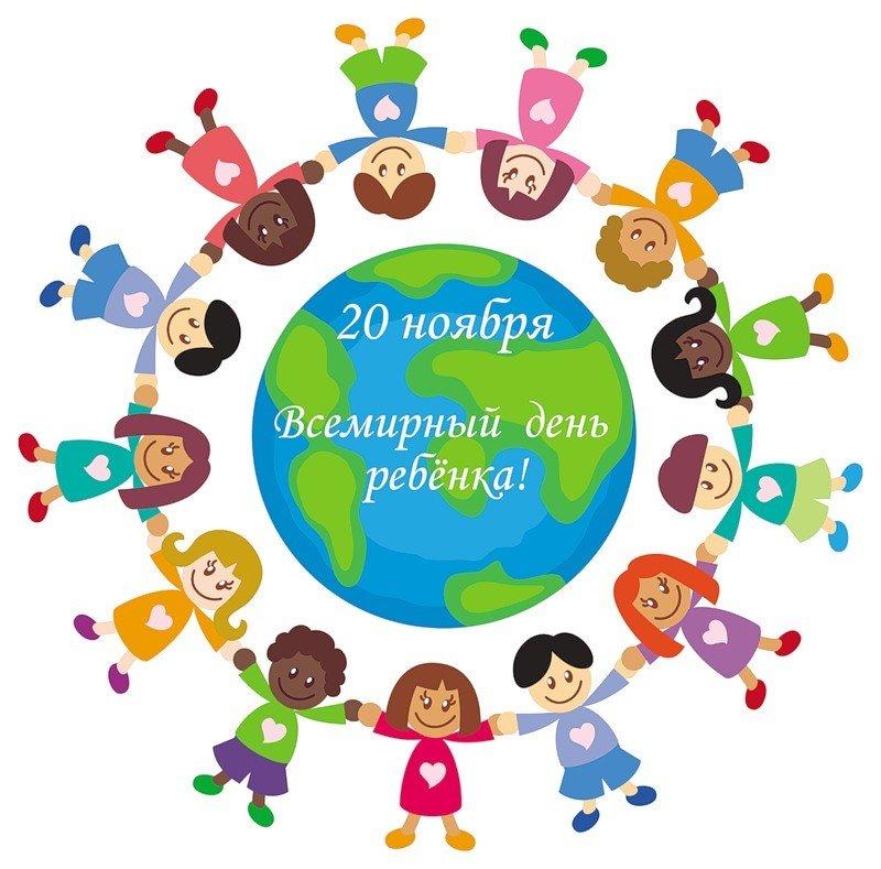 20 ноября — Всемирный день ребенка