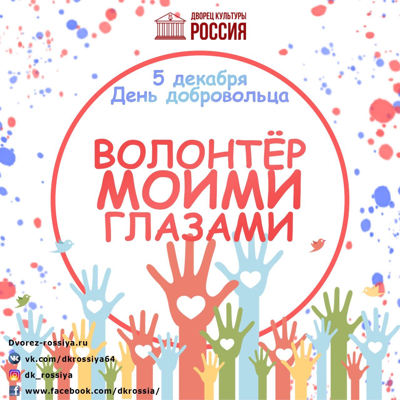 ДК «Россия» объявляет о старте художественной эстафеты «Волонтер моими глазами» ко Дню добровольца!