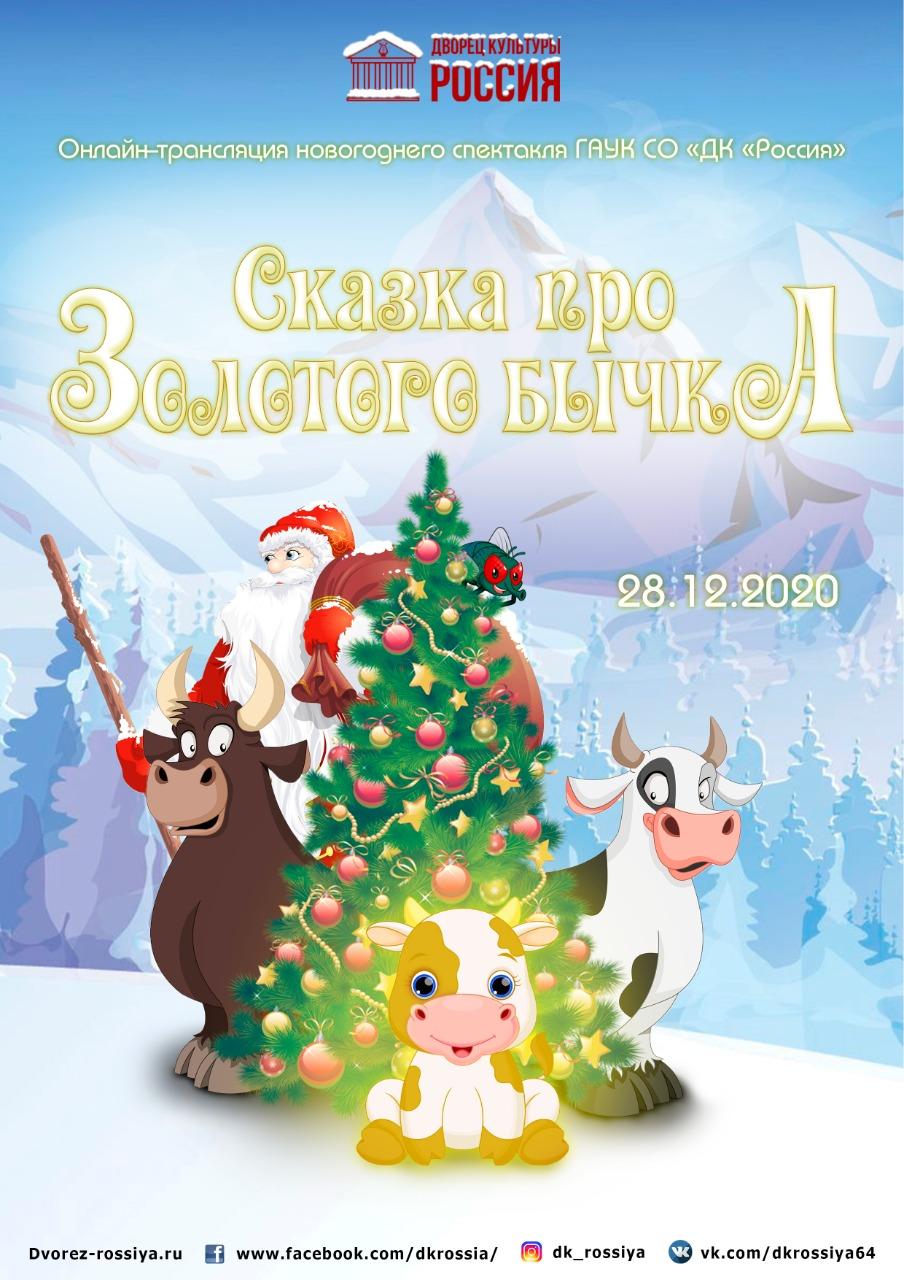 Онлайн-трансляция новогоднего спектакля «Сказка про Золотого бычка»