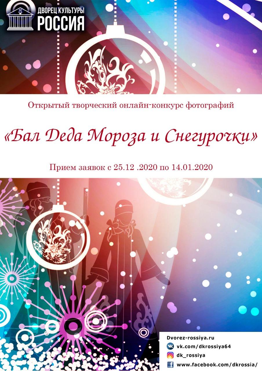 Открытый творческий онлайн-конкурс фотографий «Бал Деда Мороза и Снегурочки»