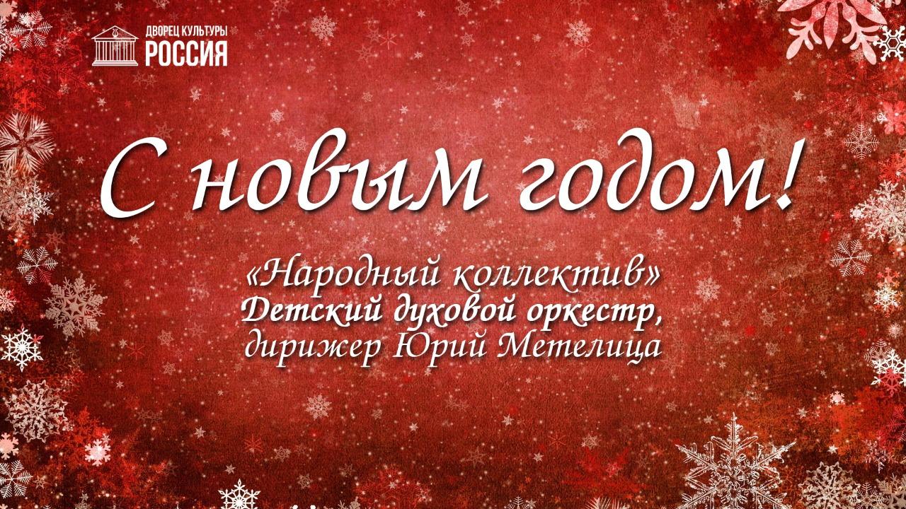 Детский духовой оркестр поздравляет с Новым годом!