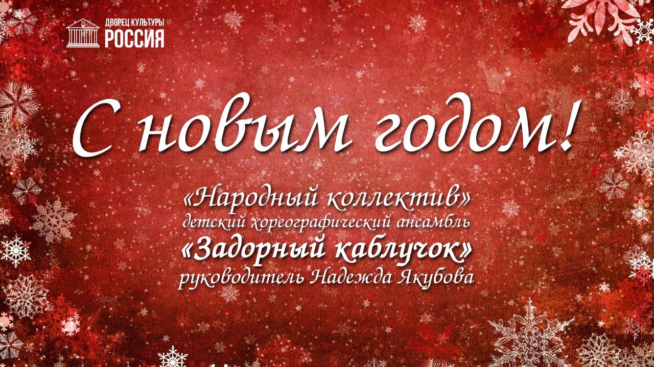 Детский хореографический ансамбль «Задорный каблучок» поздравляет с Новым годом!