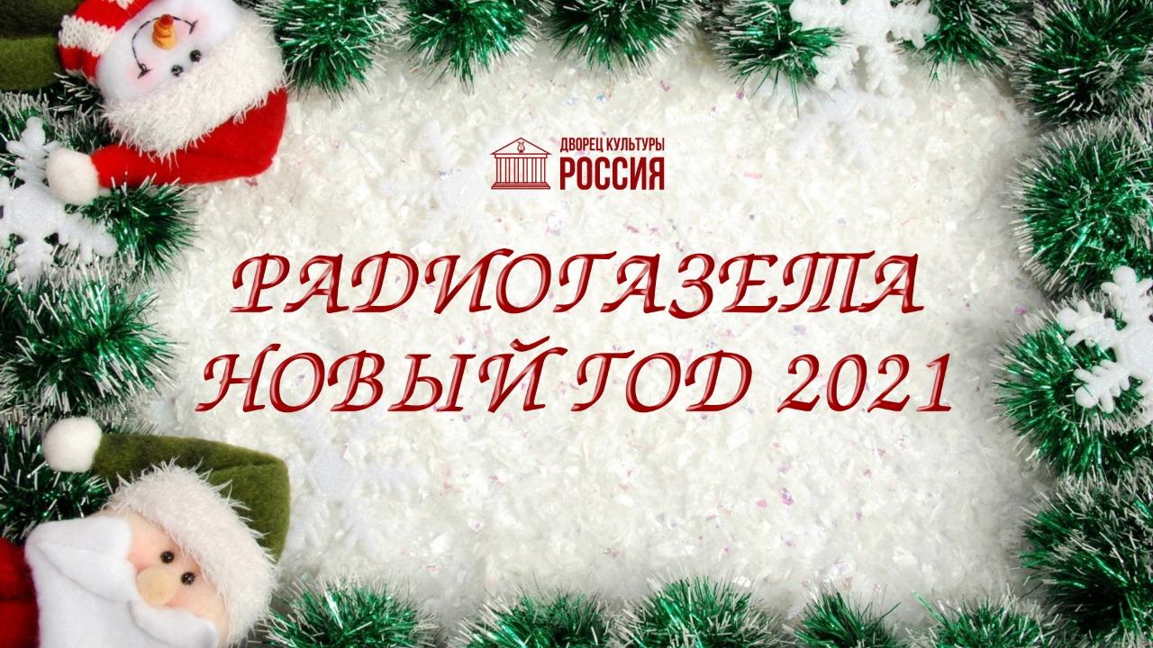 Радиогазета «Новый 2021 год»