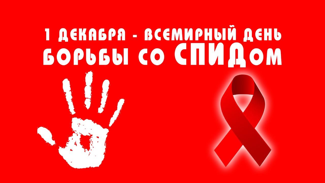 Лекция «Дорога в будущее», посвященная Всемирному дню борьбы со СПИДом!