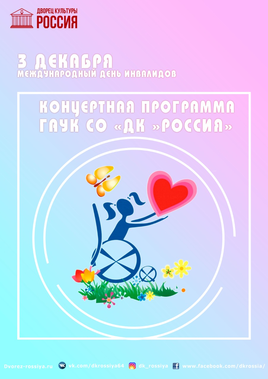 Видео-концерт к Международному Дню инвалидов!