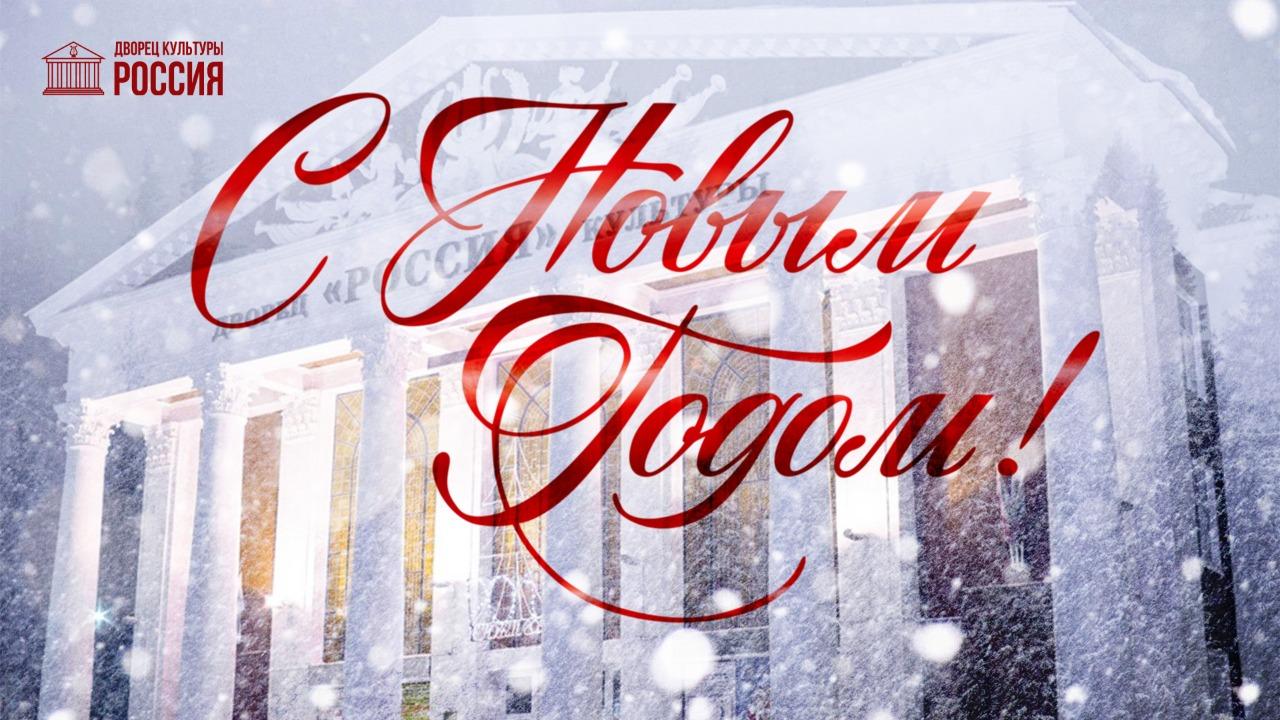 Коллектив ГАУК СО ДК «Россия» поздравляет всех с Новым Годом!