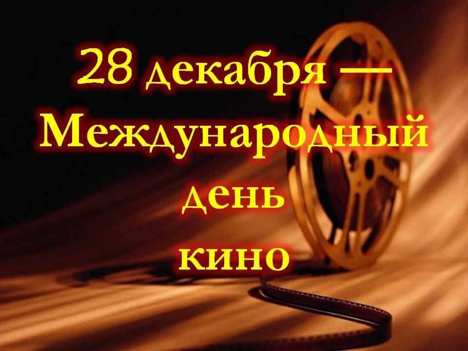Увлекательная головоломка к Международному дню кино!