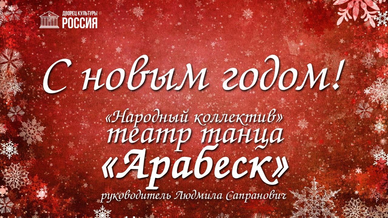 Театр танца «Арабеск» поздравляет с Новым годом!