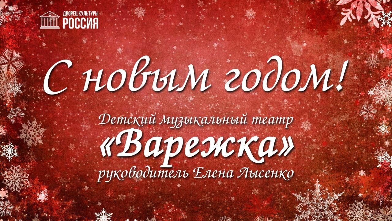 Детский музыкальный театр «Варежка» поздравляет с Новым годом