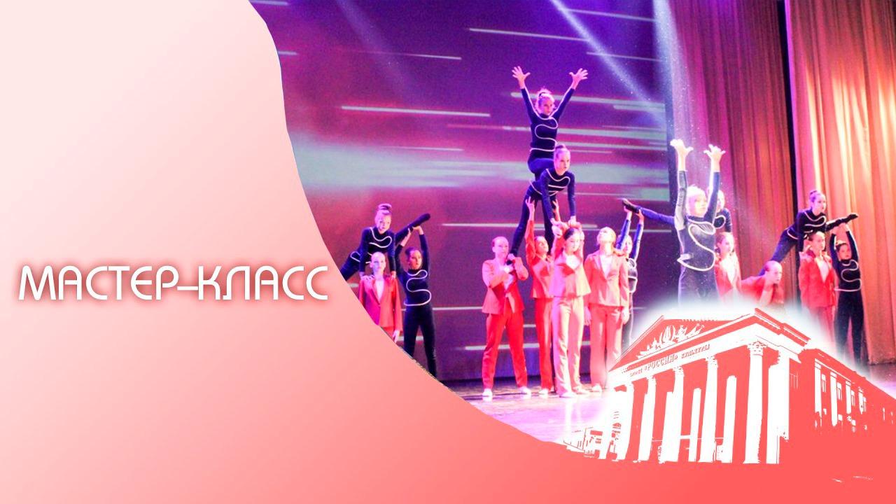 Мастер-класс, посвященный международному дню хореографа