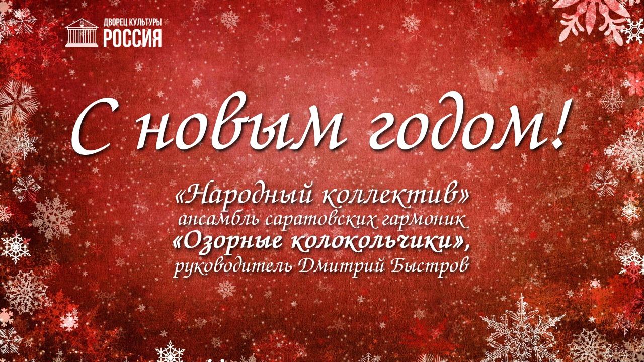 «Озорные колокольчики» поздравляют с Новым годом и Рождеством!