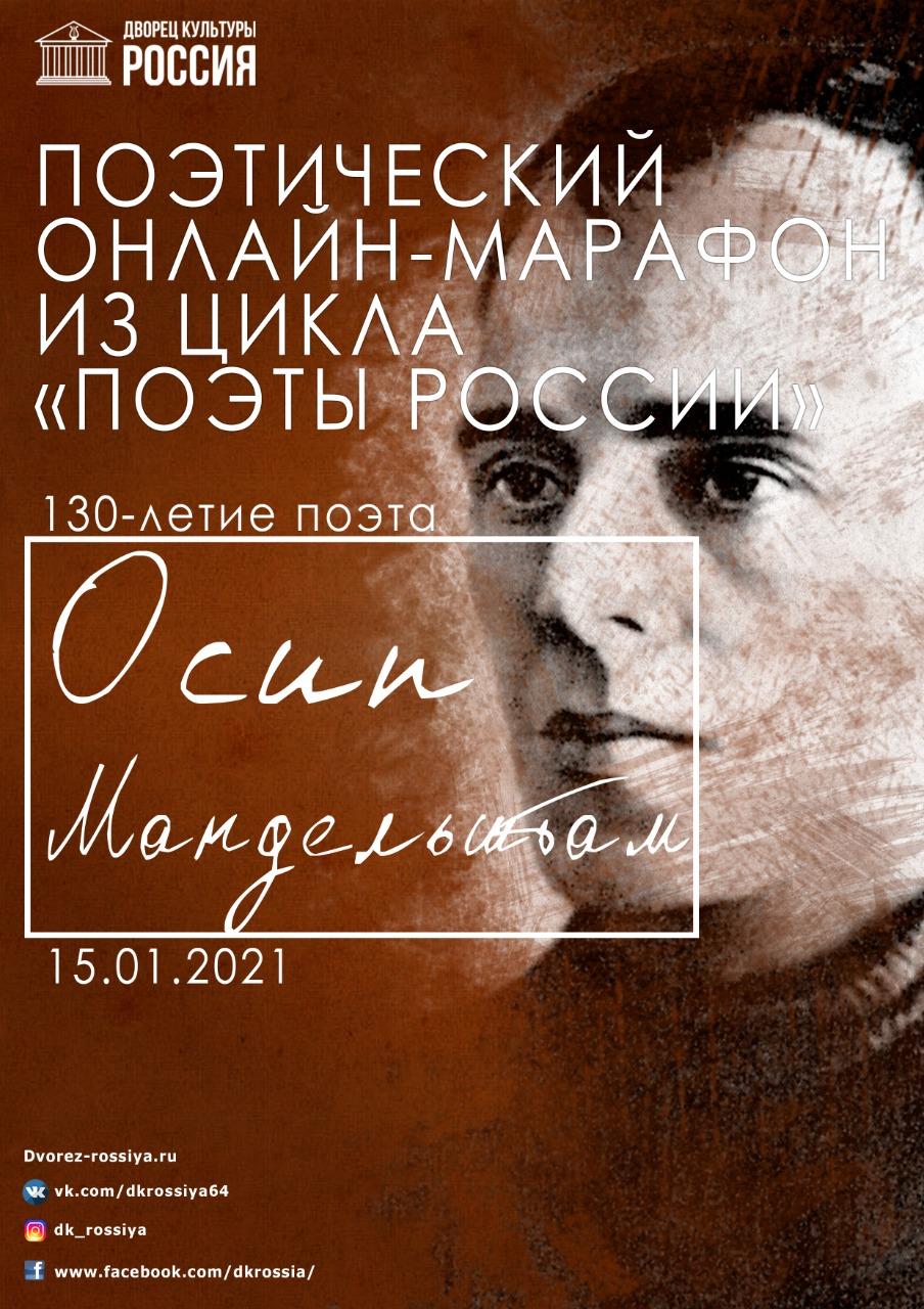 Поэтический онлайн-марафон «Поэзия О.Мандельштама»
