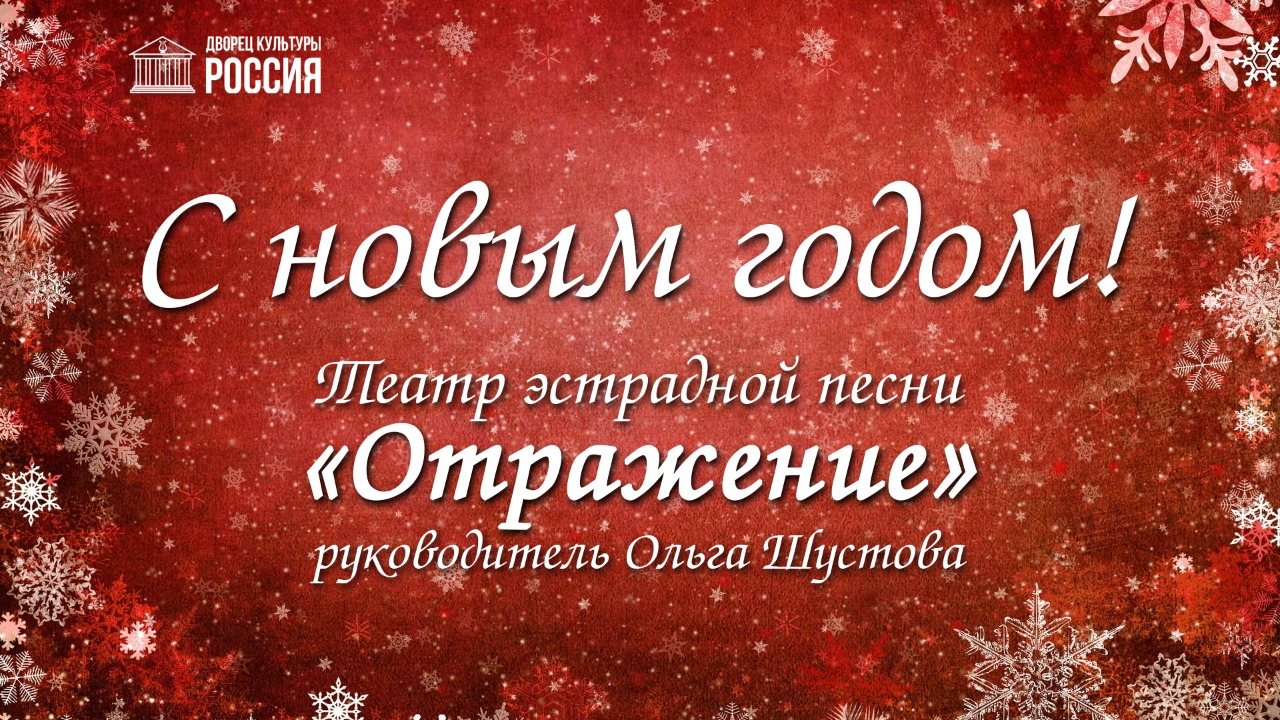 Театр эстрадной песни «Отражение» поздравляет с Новым годом