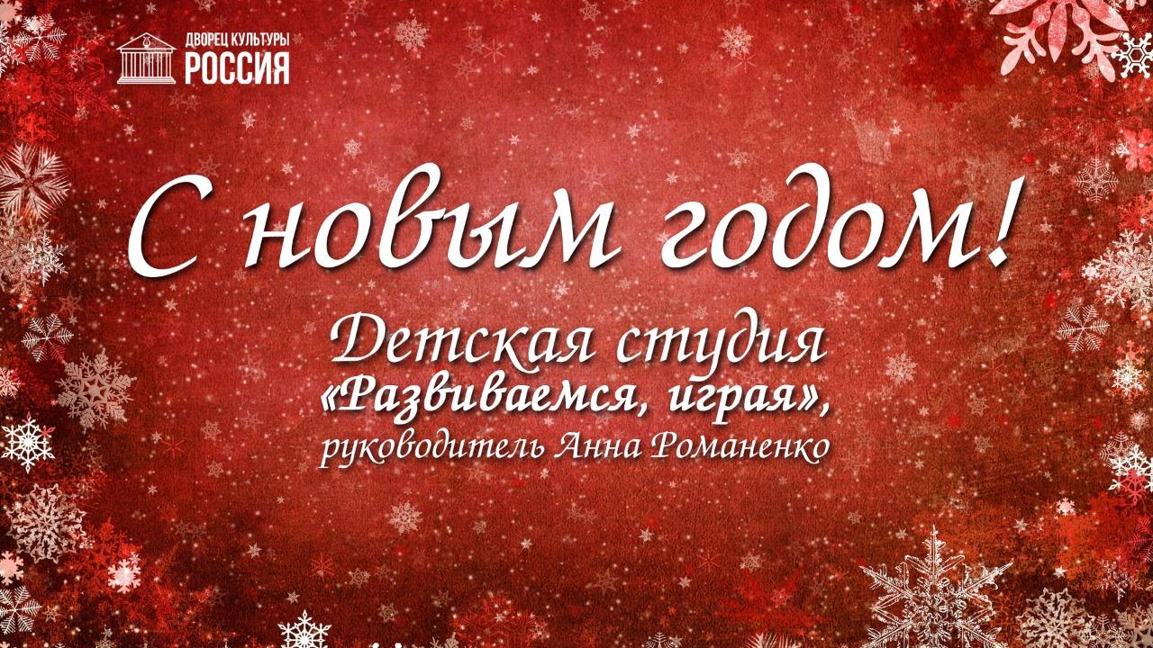 Детская студия «Развиваемся играя» поздравляет всех с Новым годом и Рождеством!