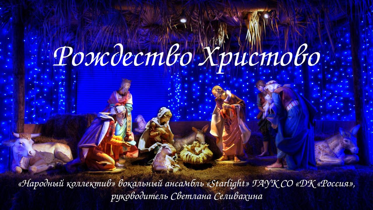 Концерт духовной музыки «С Рождеством Христовым»