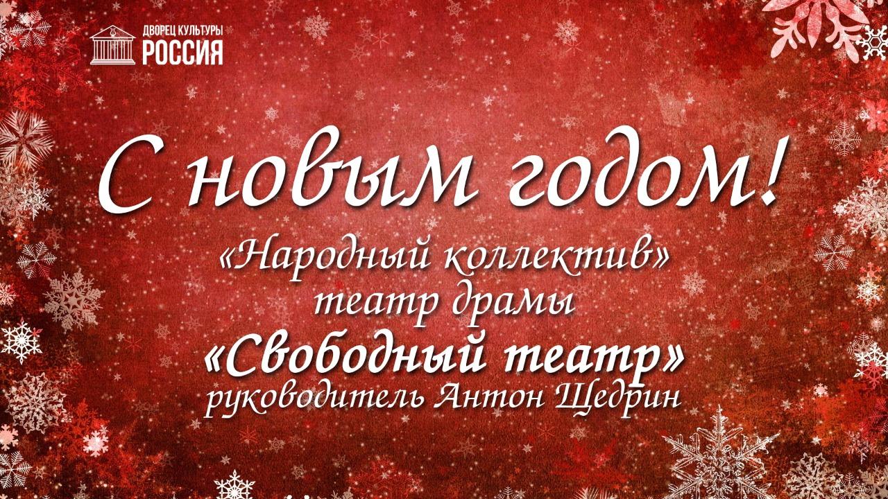 Театр драмы «Свободный театр» поздравляет с Новым годом