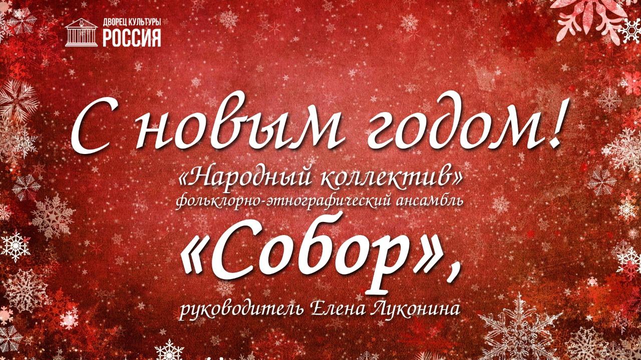 Фольклорно-этнографический ансамбль «Собор» поздравляет с Новым годом и Рождеством!