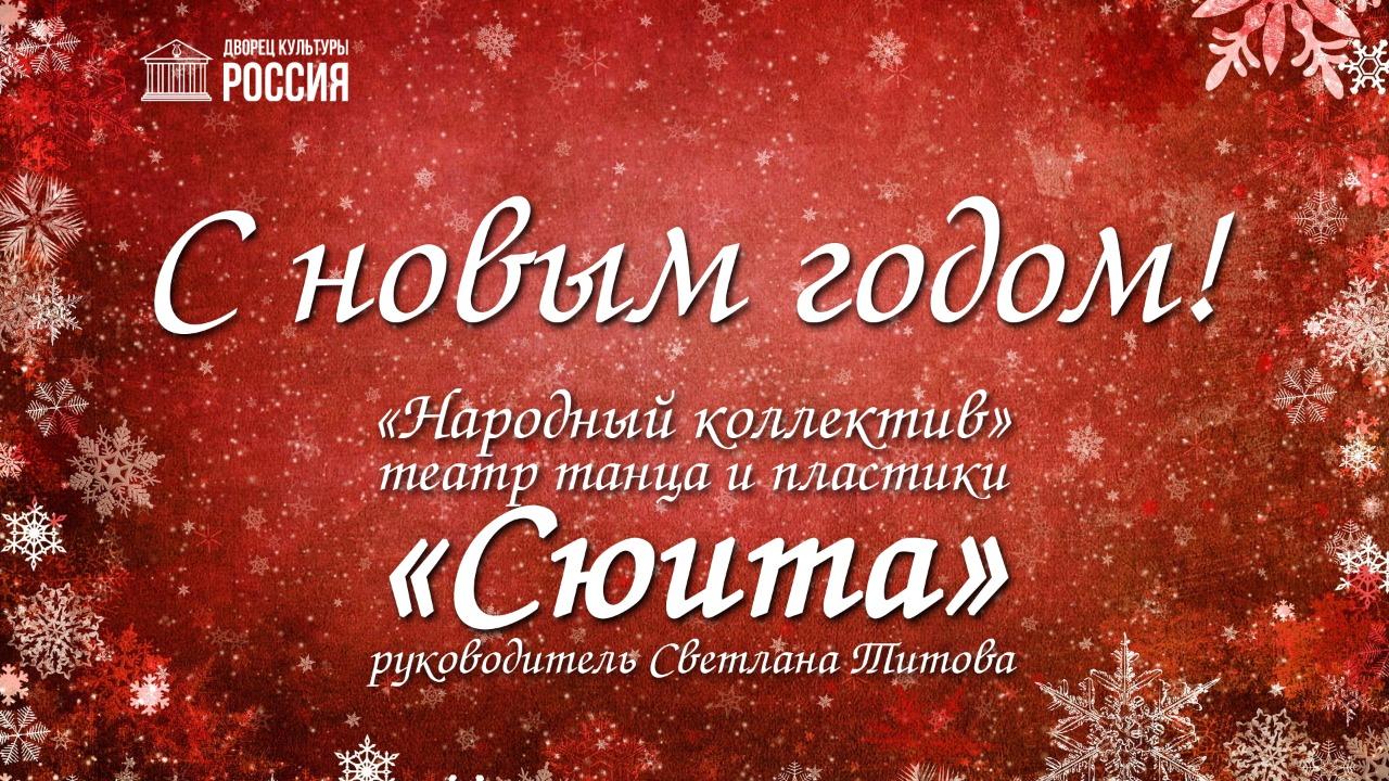 Театр танца и пластики «Сюита» поздравляет с Новым годом!