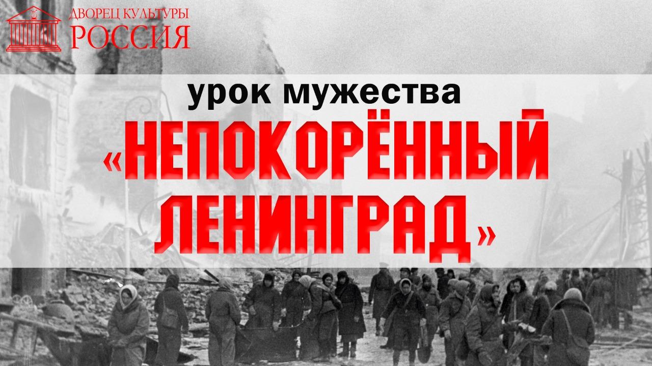 Урок мужества «Непокоренный Ленинград»