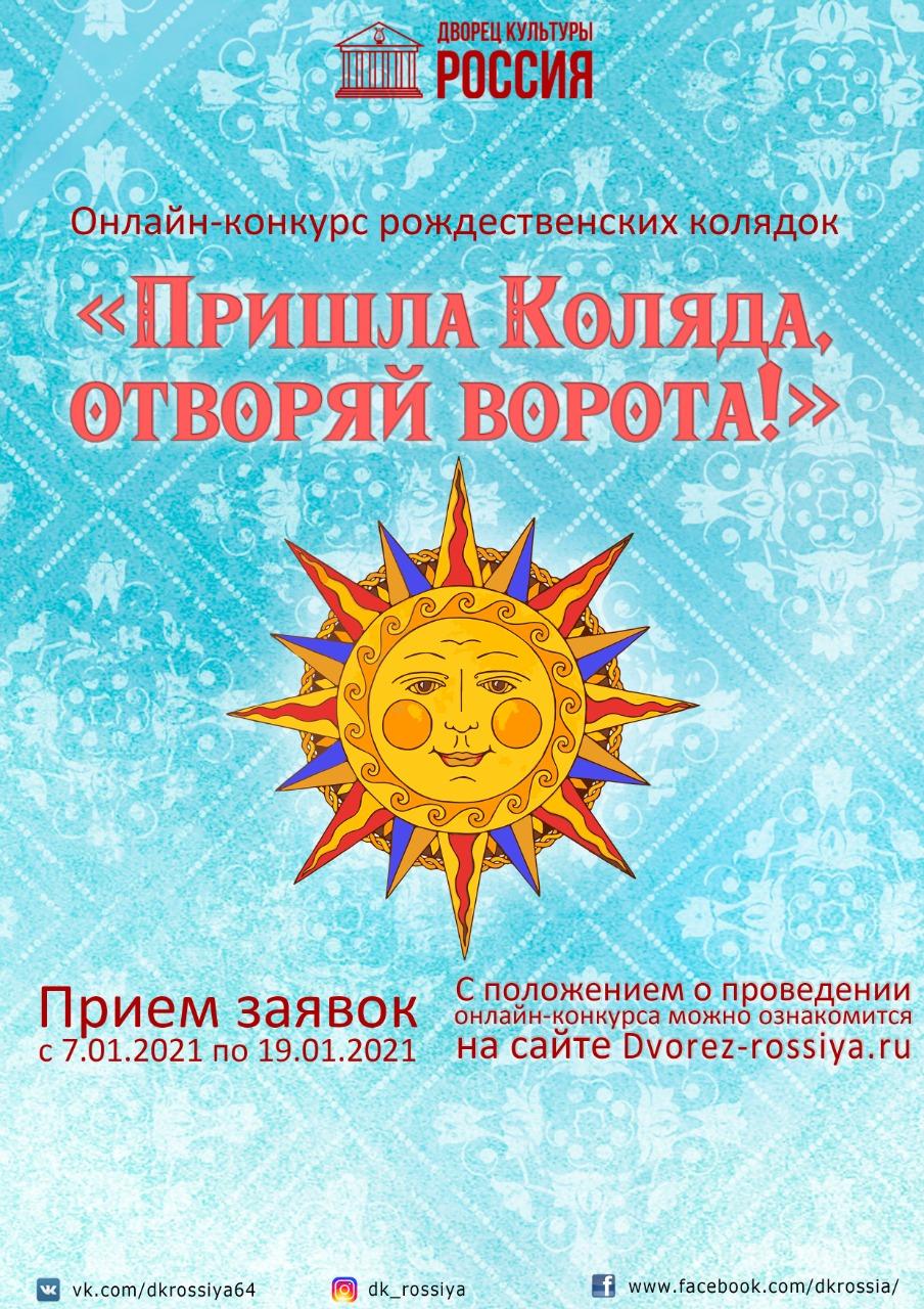 Онлайн–конкурс рождественских колядок «Пришла Коляда, отворяй ворота!»