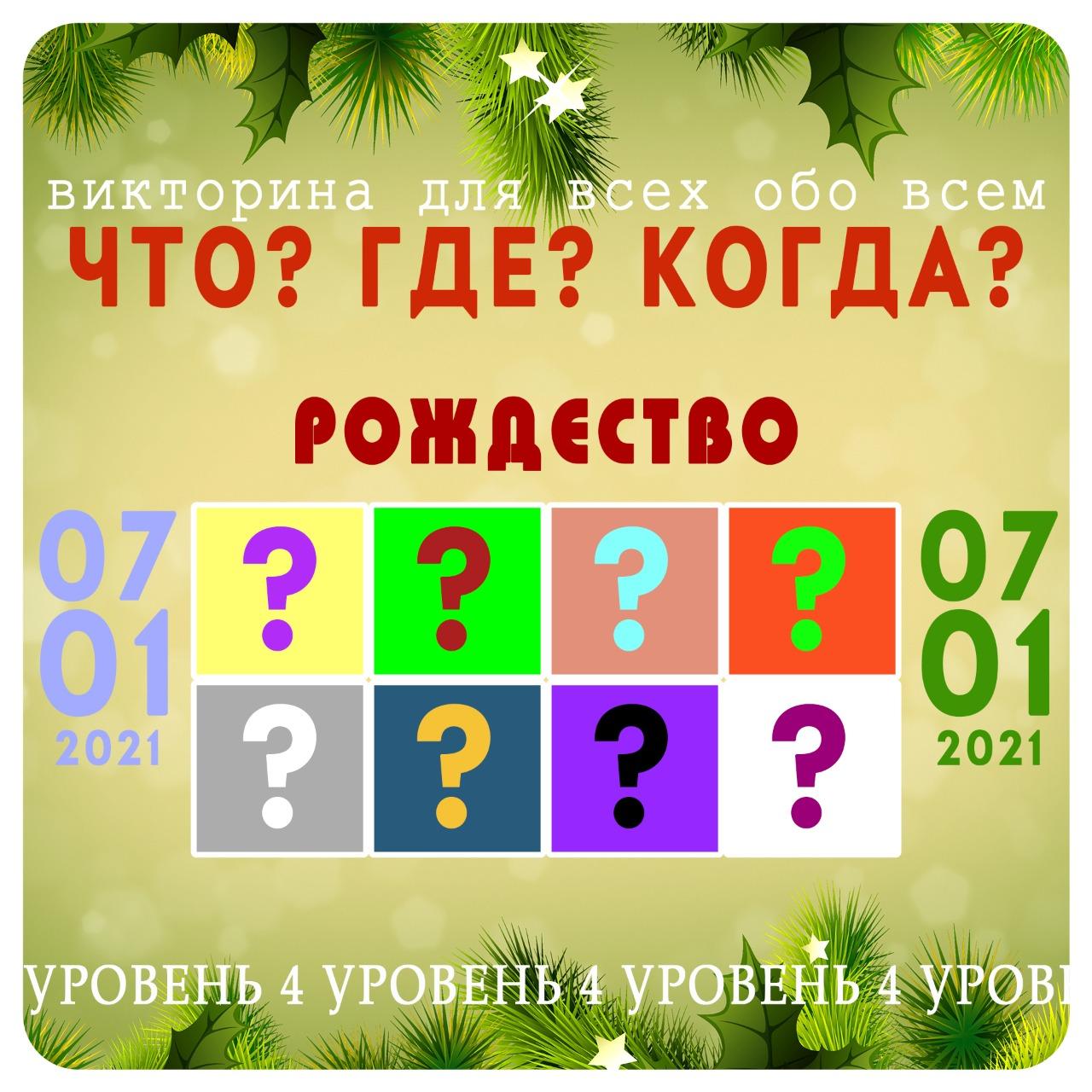 Рождественская викторина «Что? Где? Когда?»