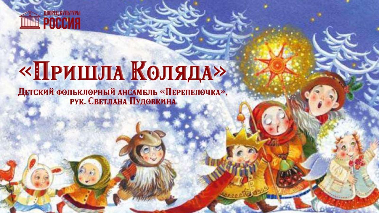 Детский фольклорный ансамбль «Перепелочка» поздравляет с Новым годом и Рождеством!