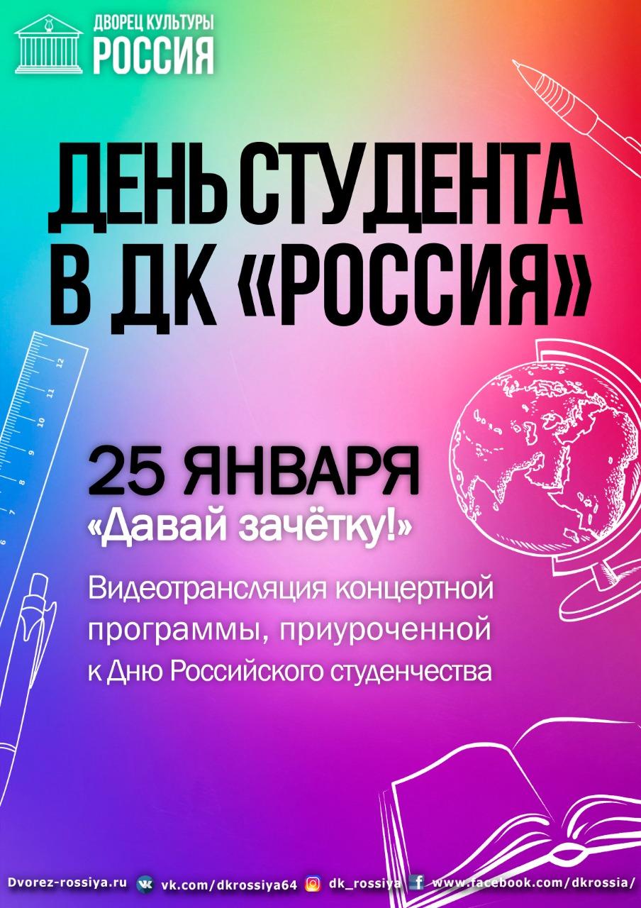 Концерт «Давай зачетку!» ко дню Российского студенчества