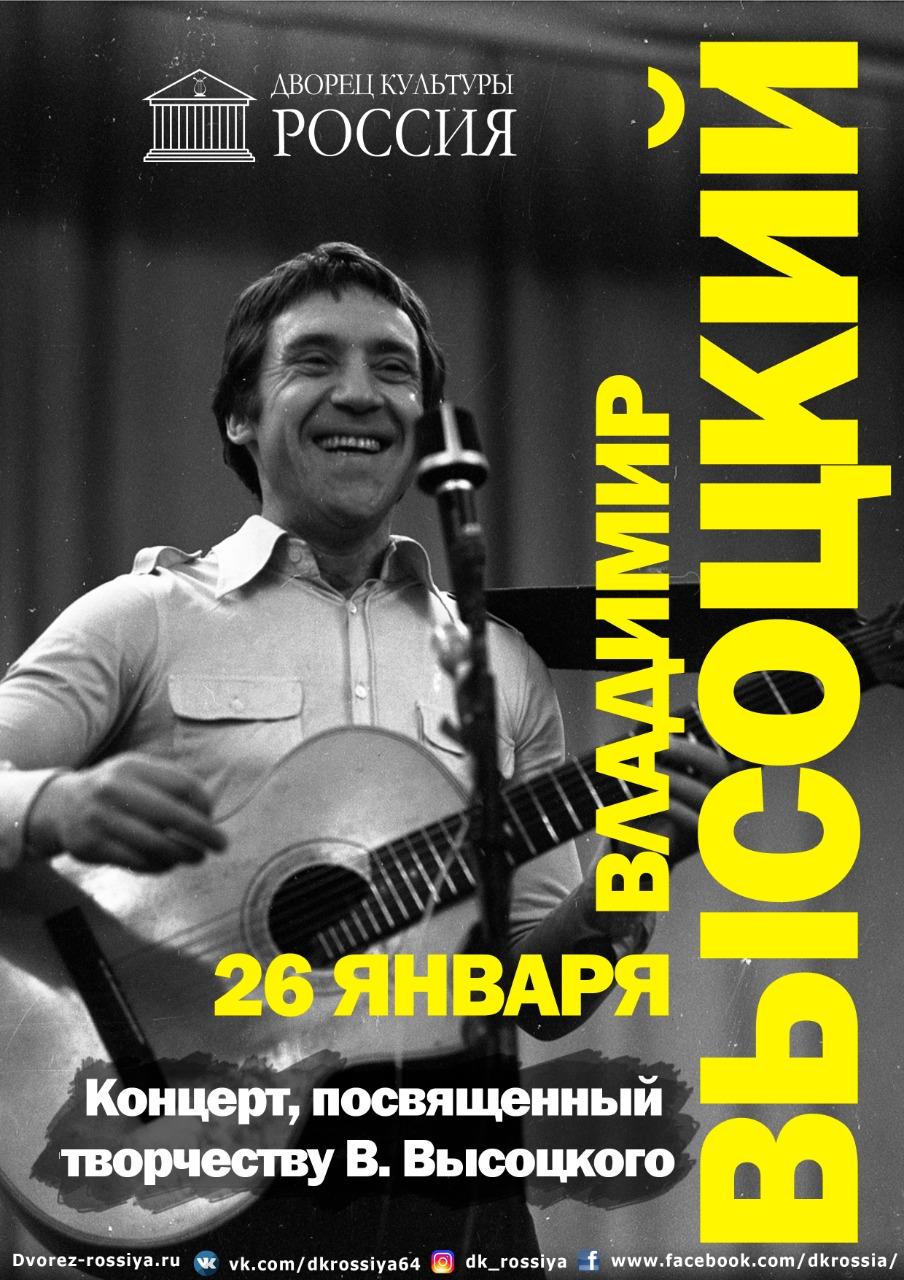 Концерт, посвященный творчеству Владимира Высоцкого.