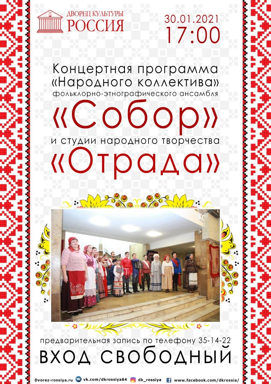 Концерт «Народного коллектива» фольклорно-этнографического ансамбля «Собор» и студии народного творчества «Отрада»