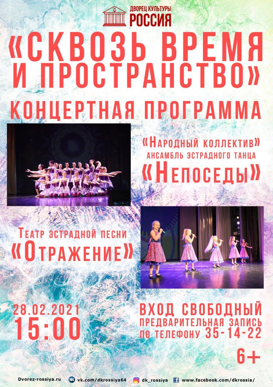 Концертная программа «Сквозь время и пространство»