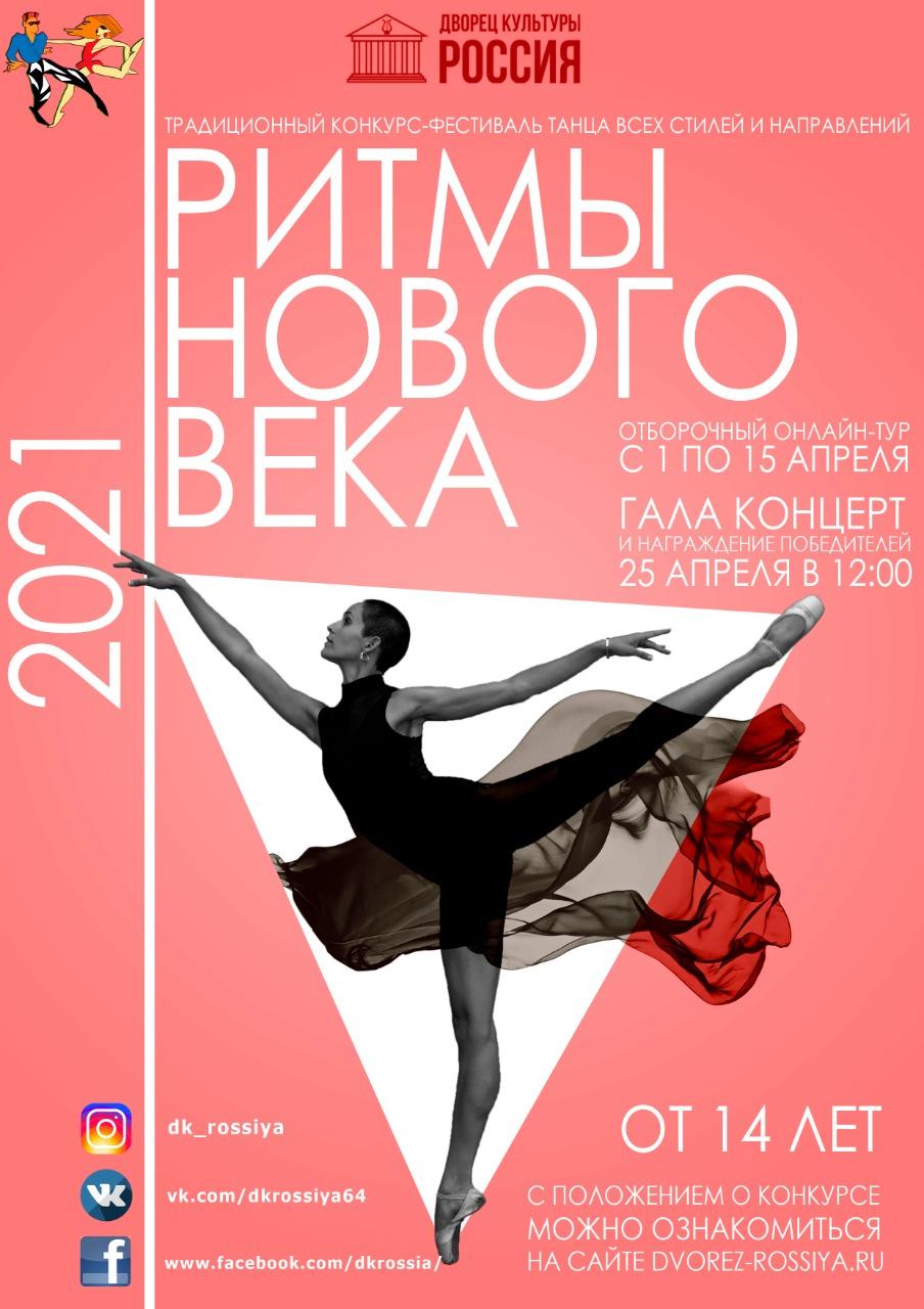 Фестиваль эстрадного танца всех стилей и направлений «Ритмы нового века»