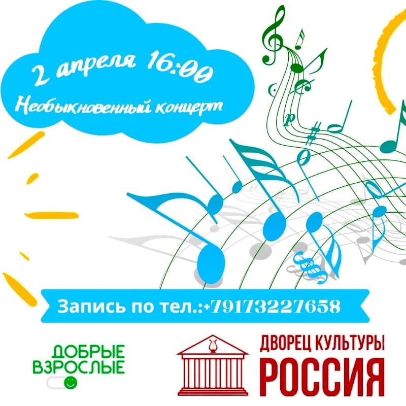 Концертная программа «Мир один на всех» — 2 апреля!