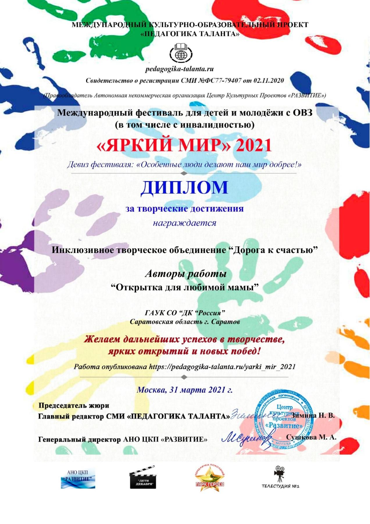 Ученики творческого объединения «Дорога к счастью» награждены дипломами международного фестиваля «Яркий мир»-2021