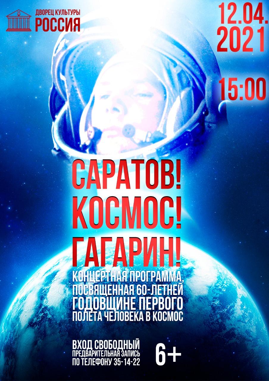 Концерт, посвященный 60-летней годовщине первого полета человека в космос