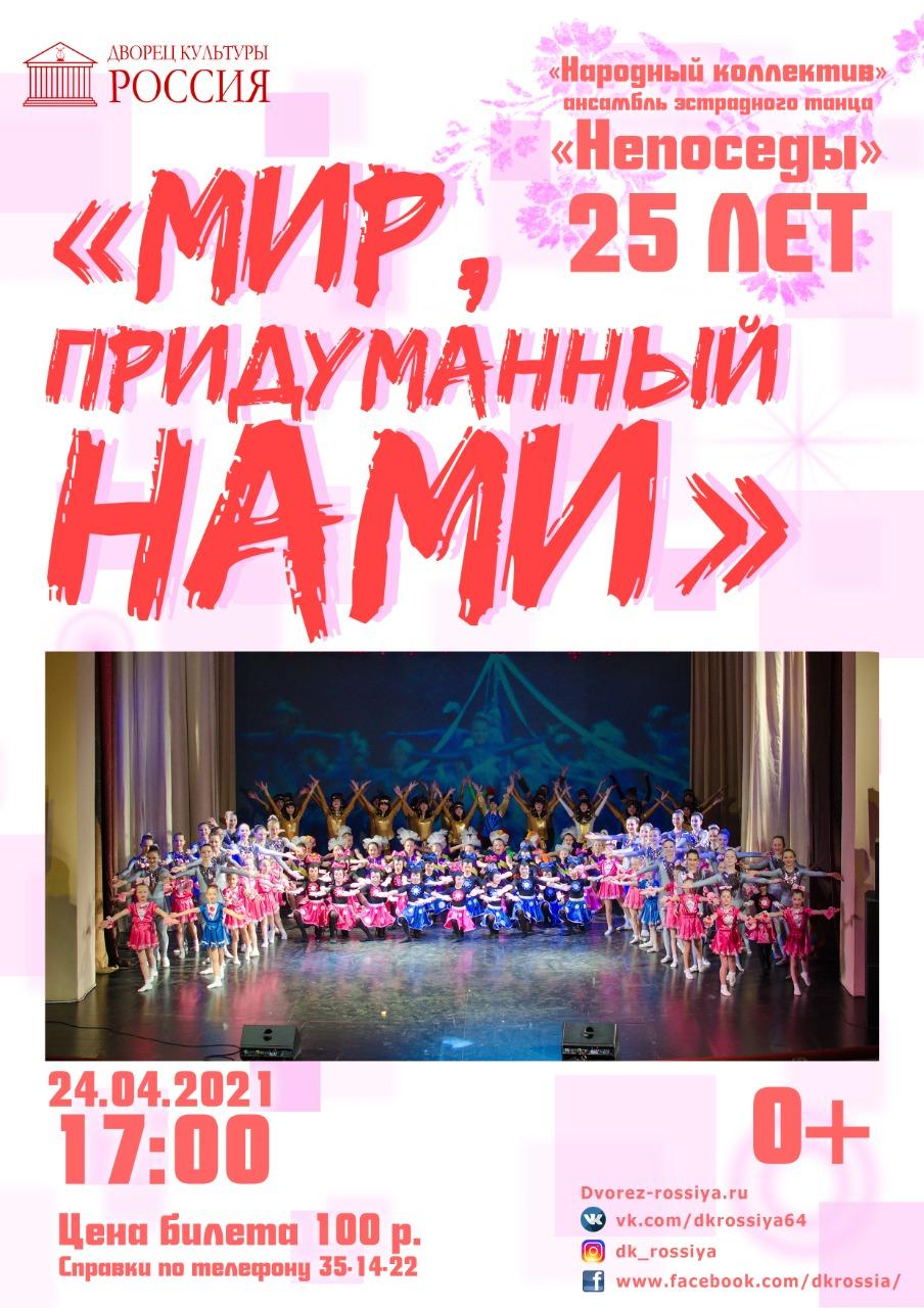 Юбилейный концерт «Мир, придуманный нами»