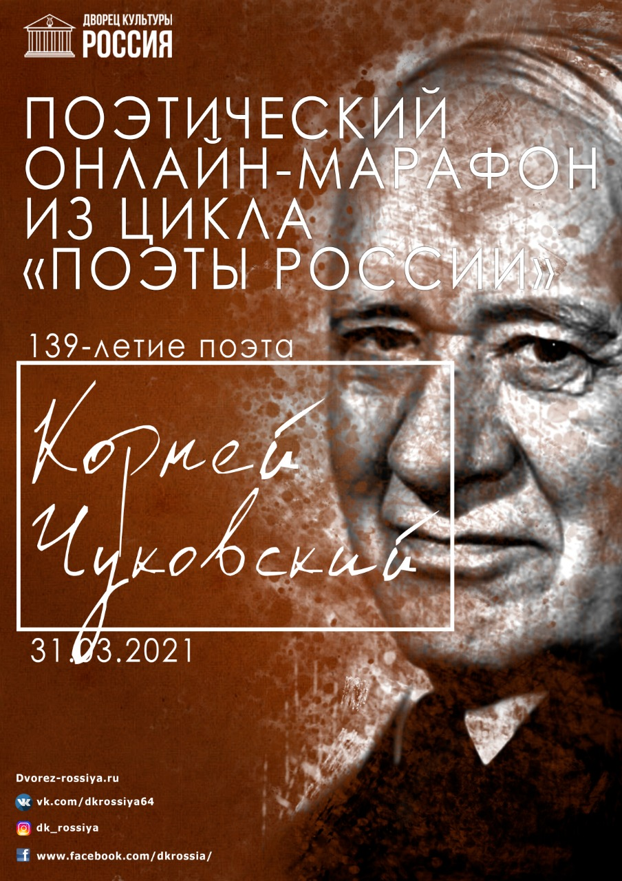 Поэтический марафон «Поэзия К. Чуковского»