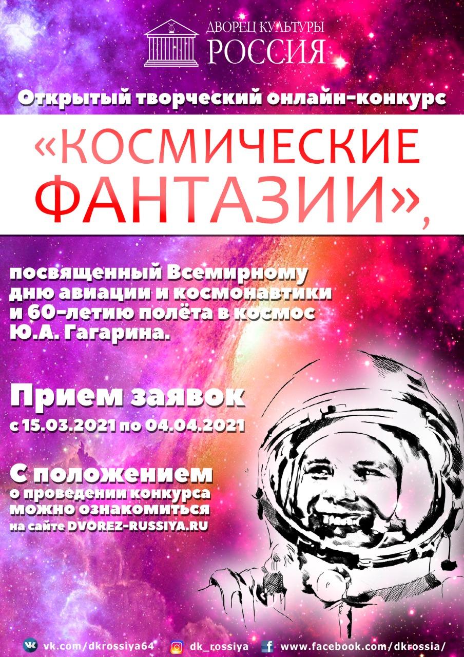 Онлайн-конкурс «Космические фантазии», посвященный Всемирному дню авиации и космонавтики и 60–летию полёта в космос Ю.А. Гагарина