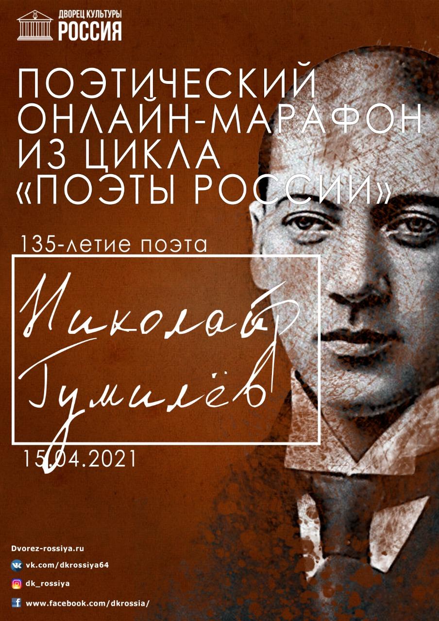Поэтический онлайн-марафон по творчеству Н.С.Гумилева