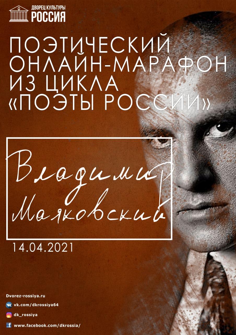 Поэтический марафон «Поэзия В. Маяковского»