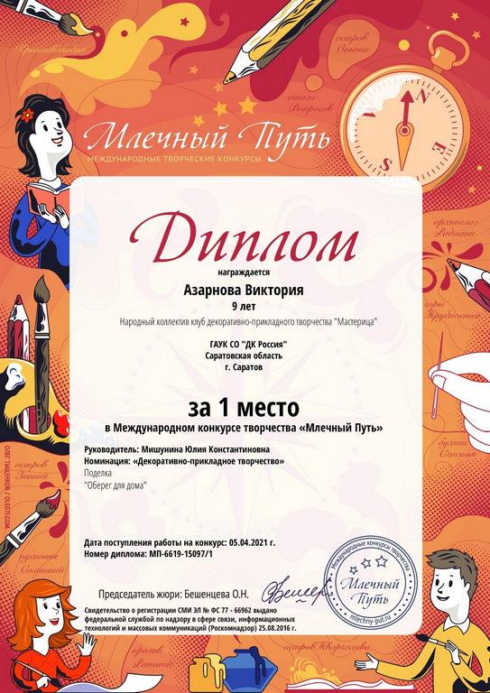 Ученица клуба ДПИ «Мастерица» заняла 1 место в Международном конкурсе