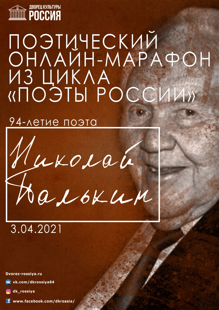 Поэтический онлайн-марафон «Поэзия Н. Е. Палькина»