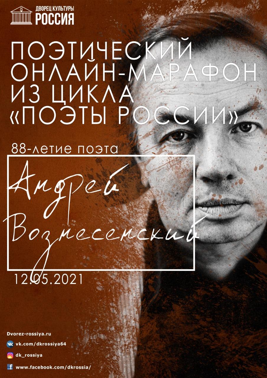 Поэтический марафон «Поэзия А. А. Вознесенского»