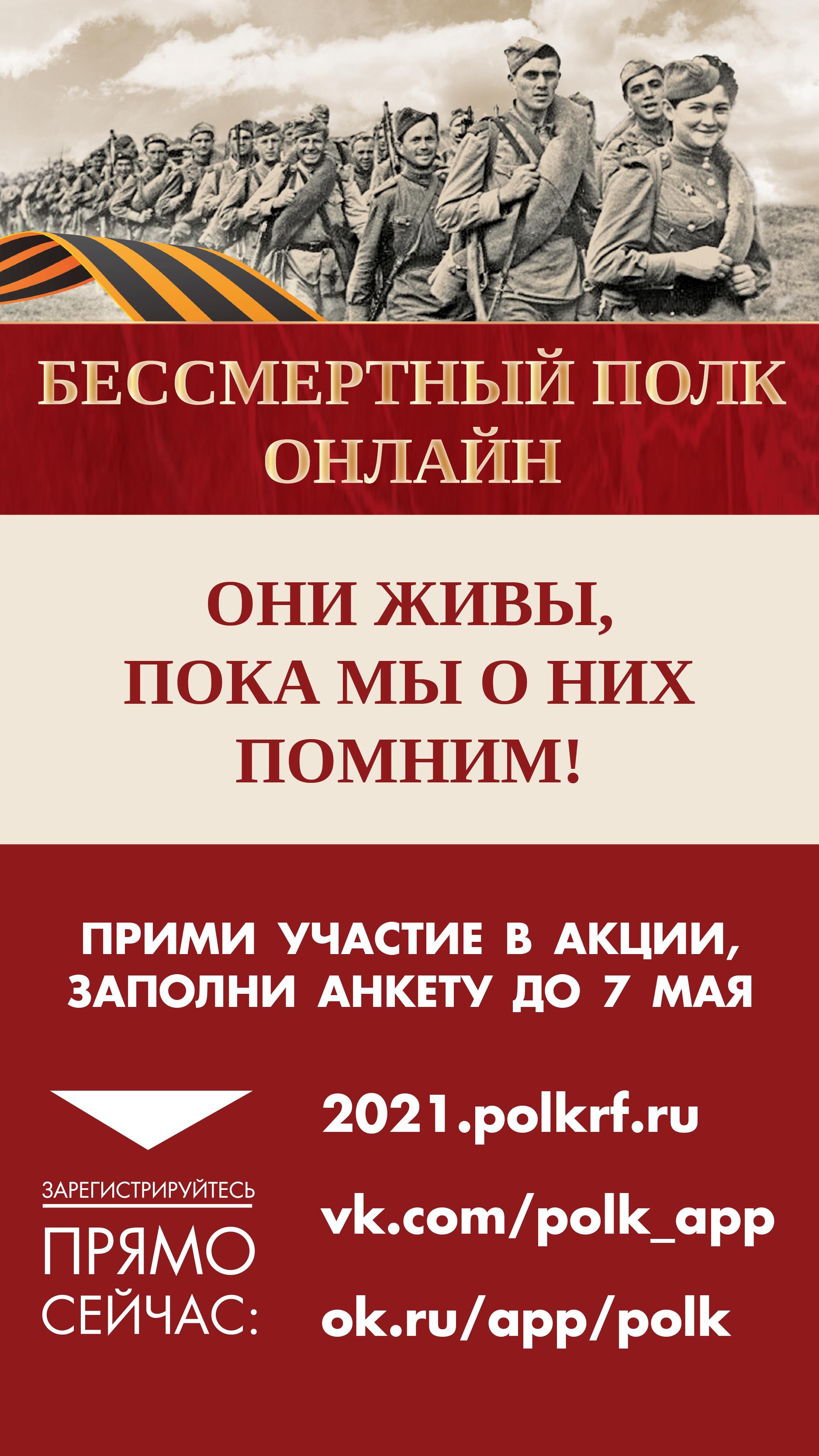 Всероссийская акция «Бессмертный полк»