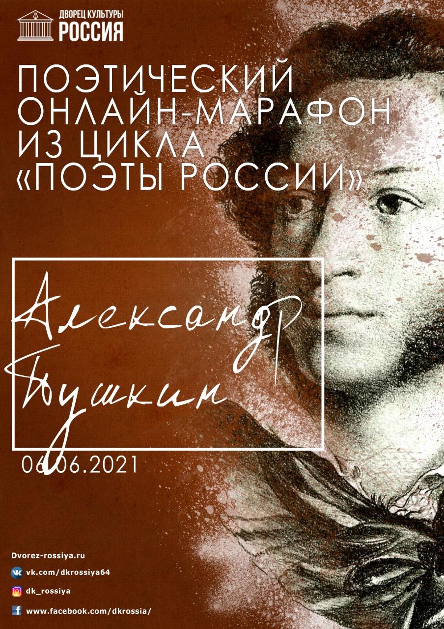 Поэтический марафон «Поэзия А. С. Пушкина»