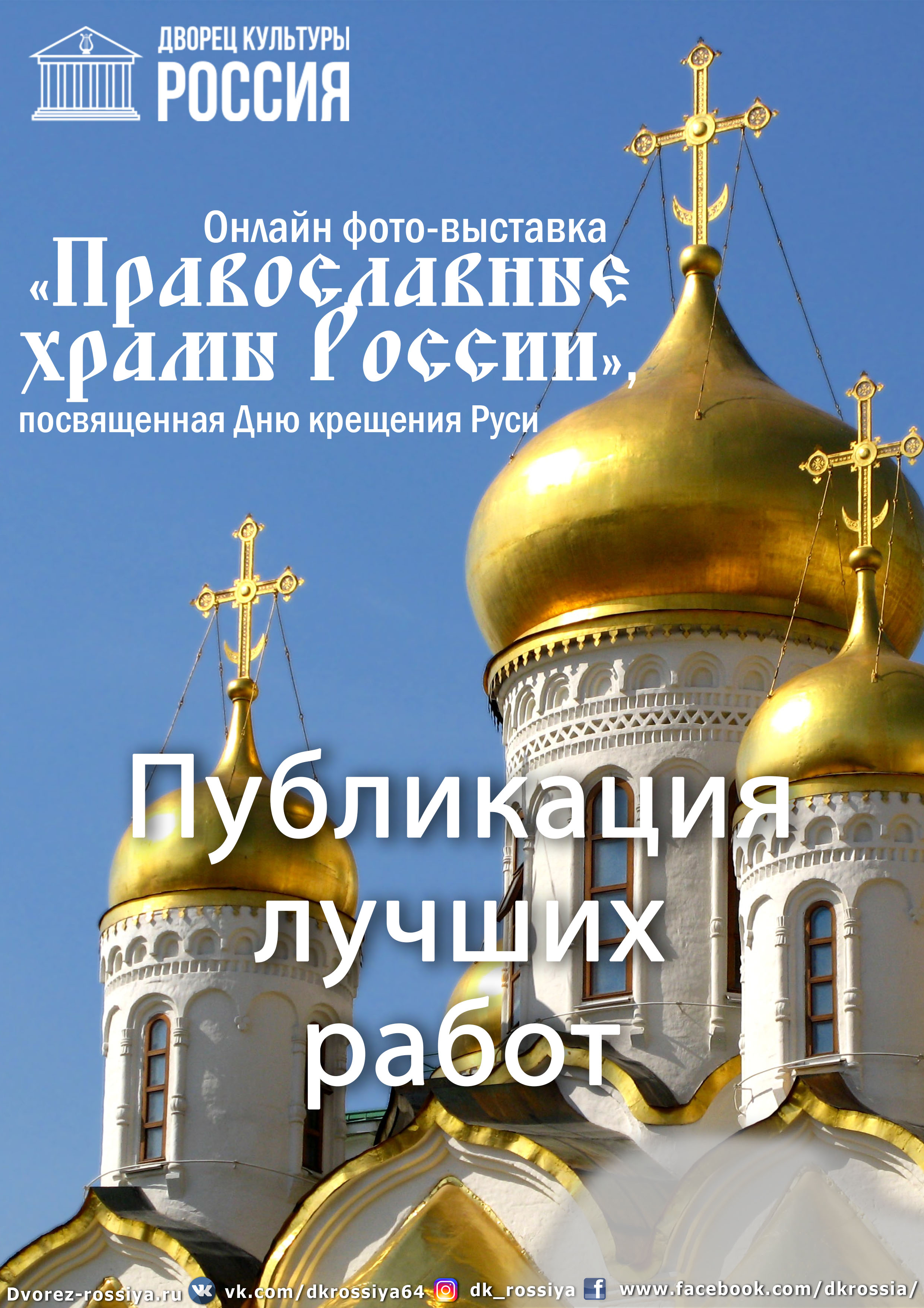 Публикация лучших работ. Онлайн фото-выставка «Православные храмы России».