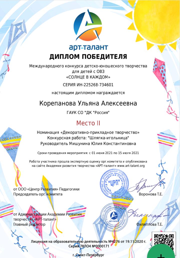 Поздравляем Корепанову Ульяну со II местом на международном конкурсе!