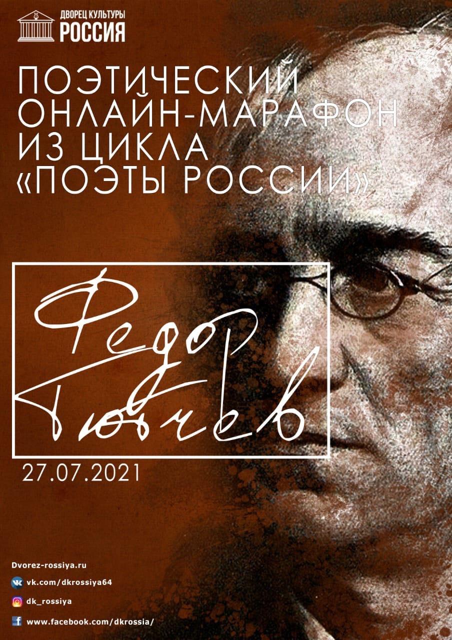 Поэтический марафон «Поэзия Ф.И.Тютчева»