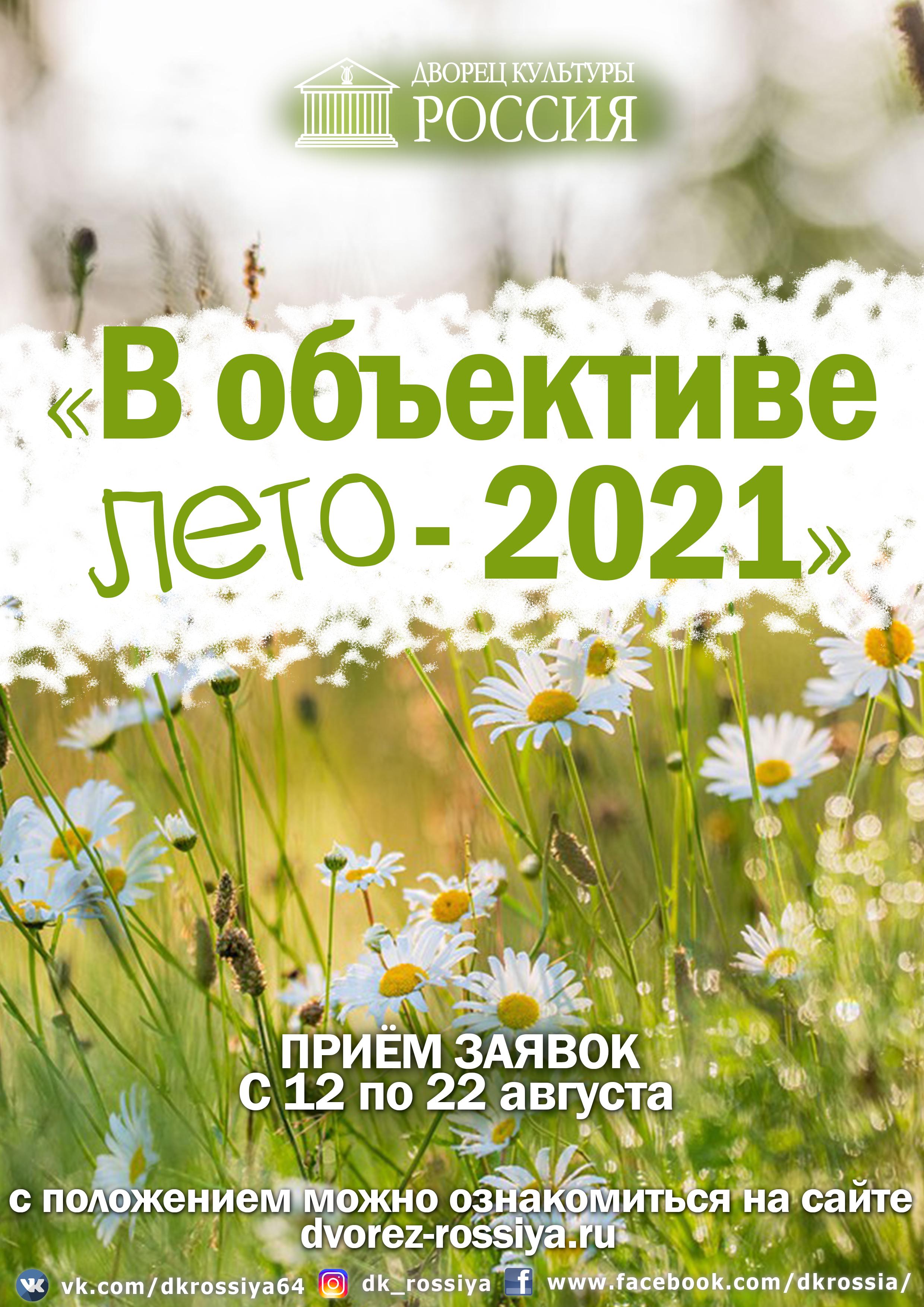 Творческий онлайн-конкурс фотографий «В объективе лето — 2021»